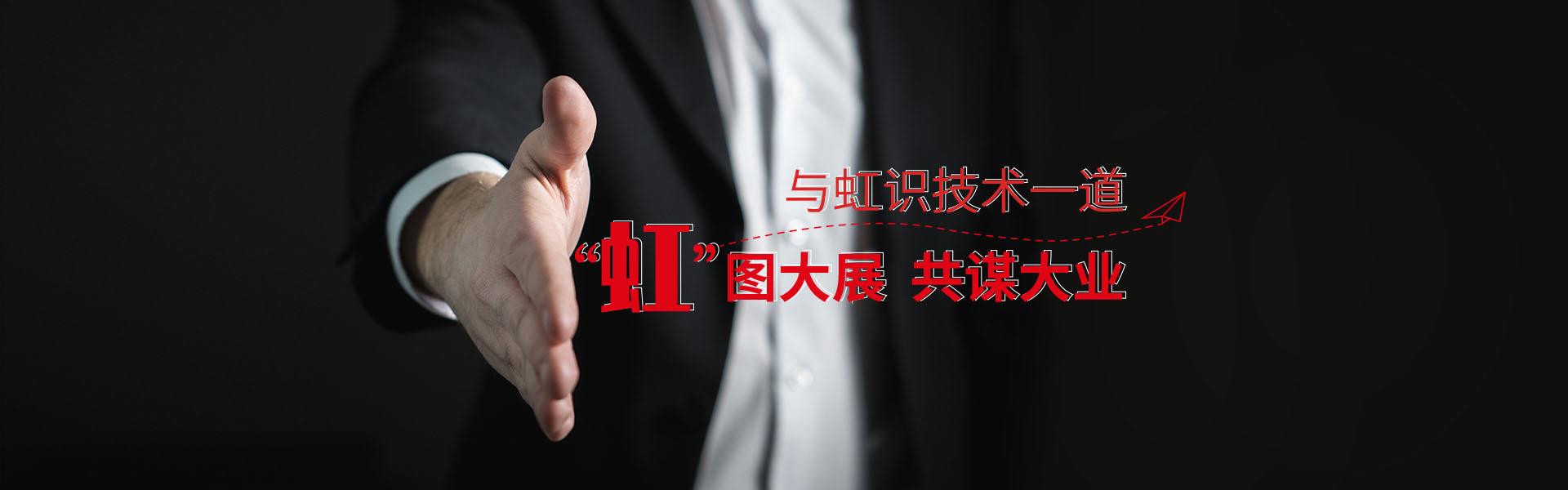 关于虹识-banner