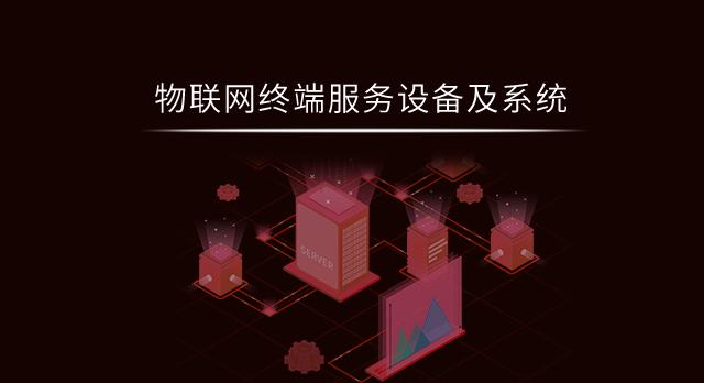 物联网终端服务及系统