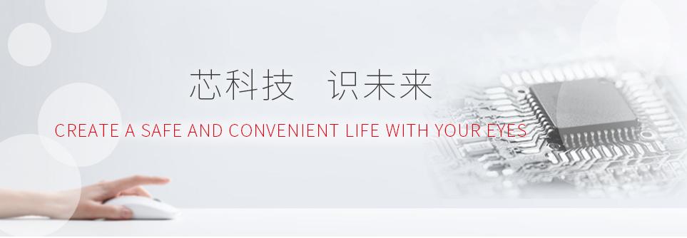 芯片-banner