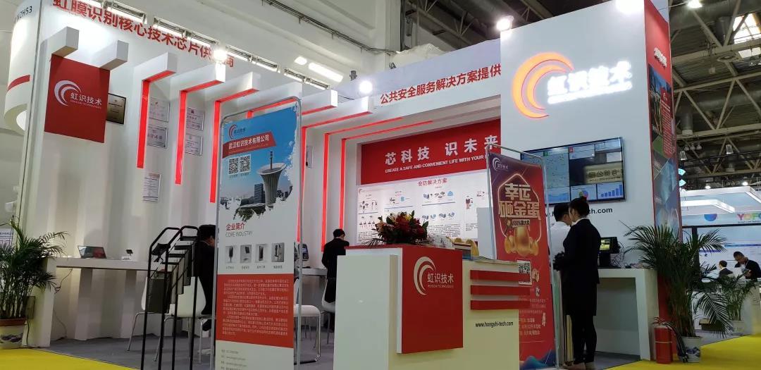 虹膜科技创新智能安防 虹识技术精彩亮相2018北京安博会