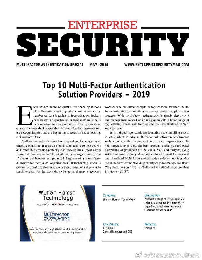 虹识技术入选《Enterprise Security Magazine》亚太地区TOP10多因子认证方案提供商