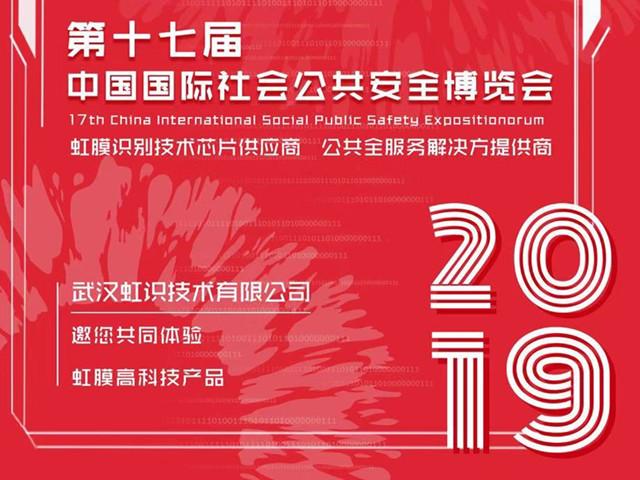 虹识技术邀您参观2019深圳安博会