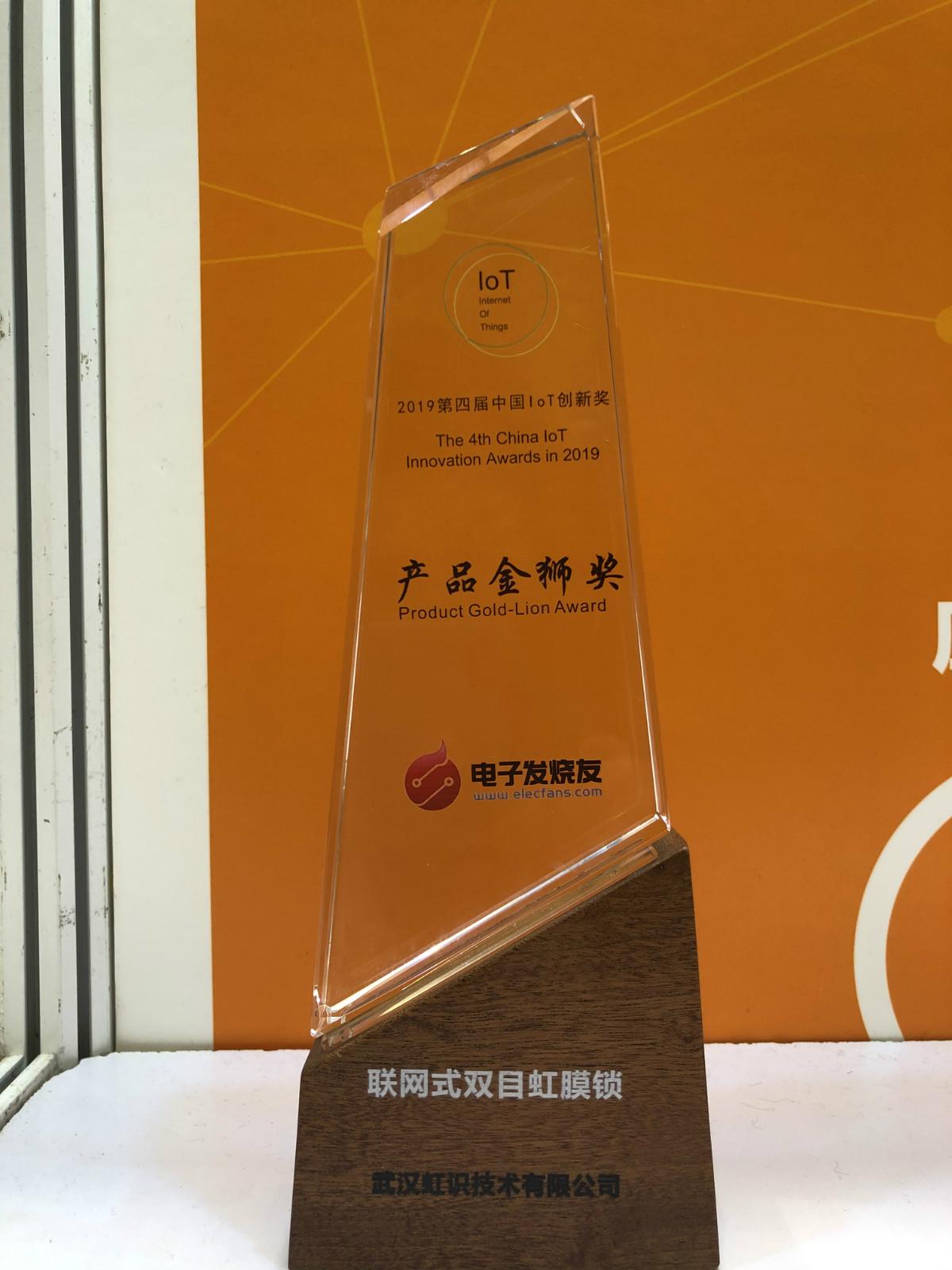 喜讯|创新赋能产业发展 虹识技术接连斩获物联网行业两项大奖