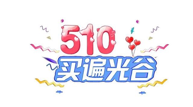 直播预告|5月10日虹膜智能锁斗鱼直播首秀,限量特惠欢迎抢购!
