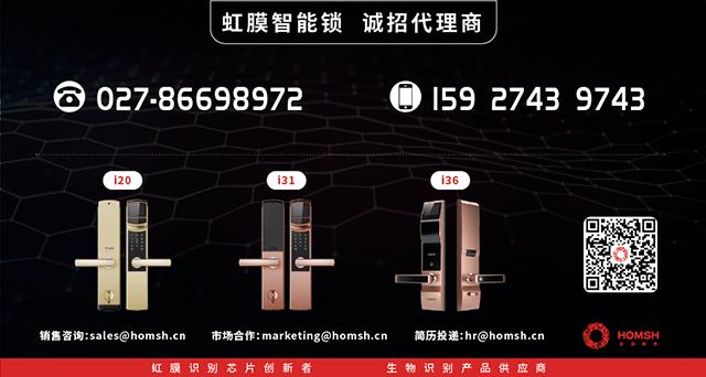 北京大兴区公租房瀛海家园虹膜智能锁应用案例