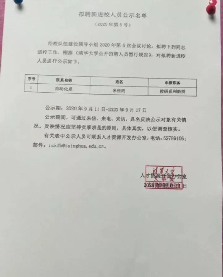 以国家战略科学家身份,顶级AI学者朱松纯回国,筹建北京通用AI研究院