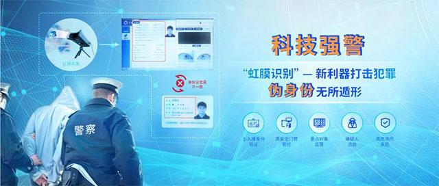 科技强警,虹膜识别技术成为打击违法犯罪新利器
