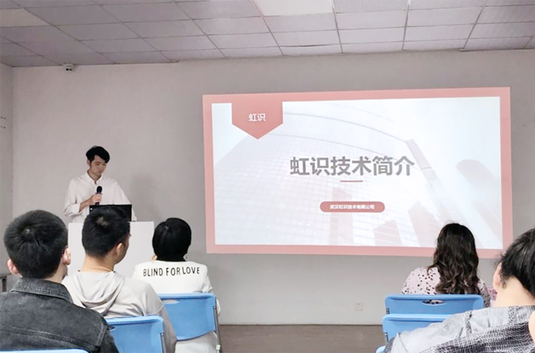 华中科技大学温州研究院成功举办虹识技术项目交流会