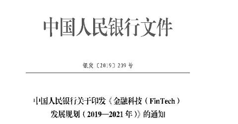 """虹膜识别:打造金融科技高质量发展""""新引擎"""""""