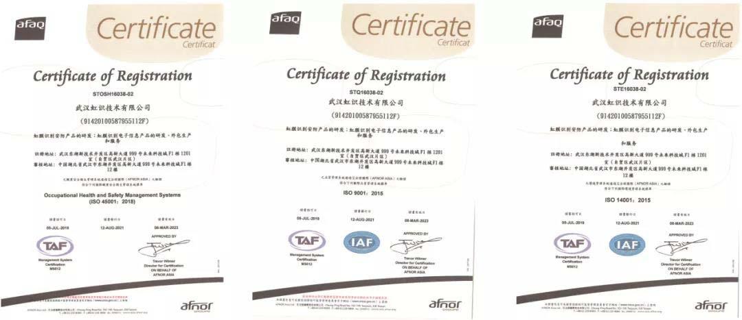 喜讯:虹识技术顺利通过ISO三大管理体系认证监督审核